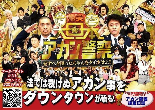 爆笑 大日本アカン警察