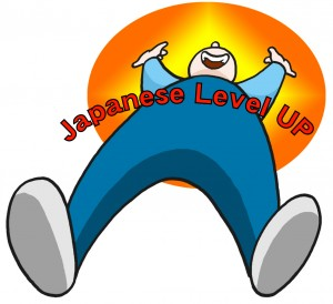 Japanese Level Up - Logo
