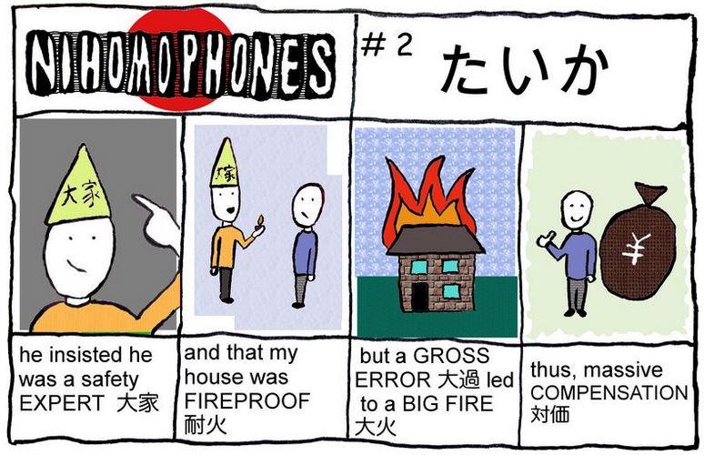 Nihomophones - 2