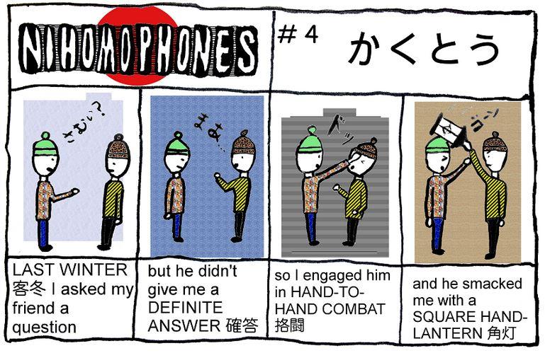 Nihomophones - 4