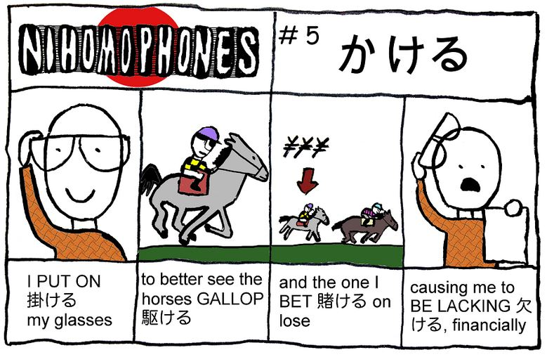 Nihomophones - 5