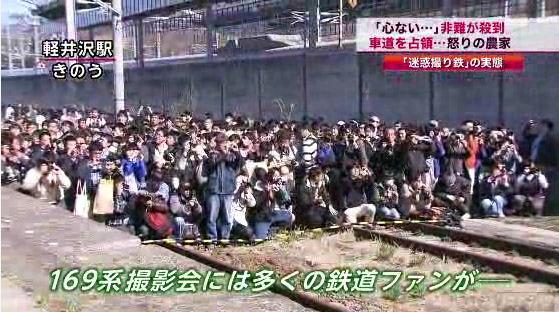 Japanese Train News 3
