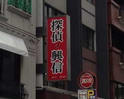 You want to Become a Private Detective in Japan?