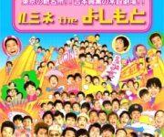 Yoshimoto 0