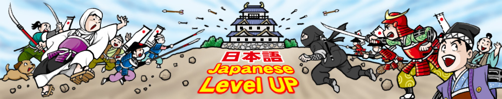 Japanese Level Up