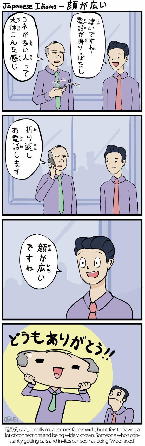 Japanese Idioms 1 - Wide Face - Japanese