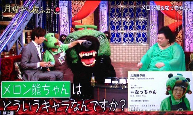 Getsuyou kara yofukashi 3