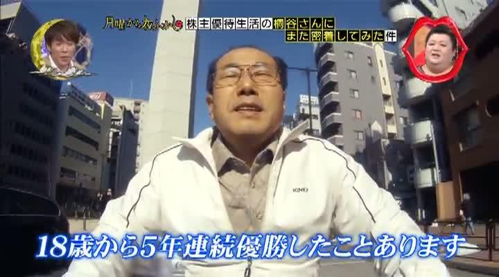 Getsuyou kara yofukashi 4