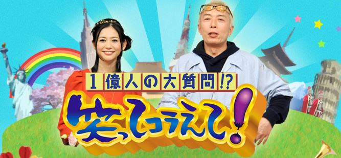 Fix Your Japanese Mistakes With Variety Shows 4