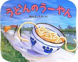 The Bowl Of The Living Udon - Best Storybook Ever