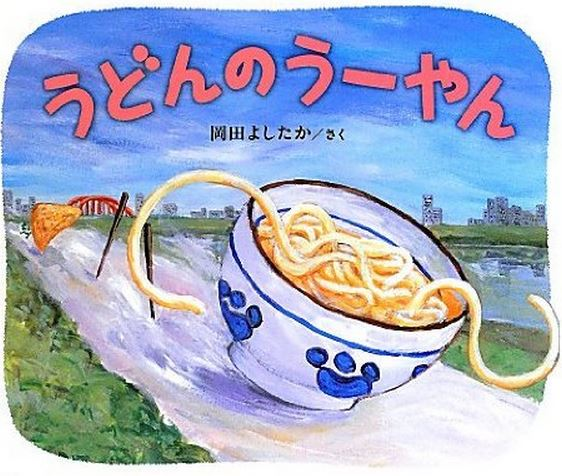 Humanoid Udon Makes For A Good Storybook