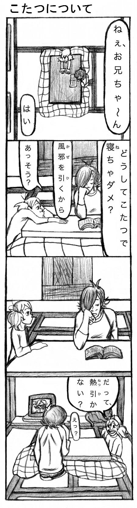 neeoniichan - on kotatsu - Japanese --