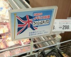 Getting Proper UK Culture At Your Japanese Supermarket