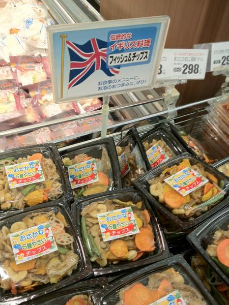 Getting Propper UK Culture At Your Japanese Supermarket