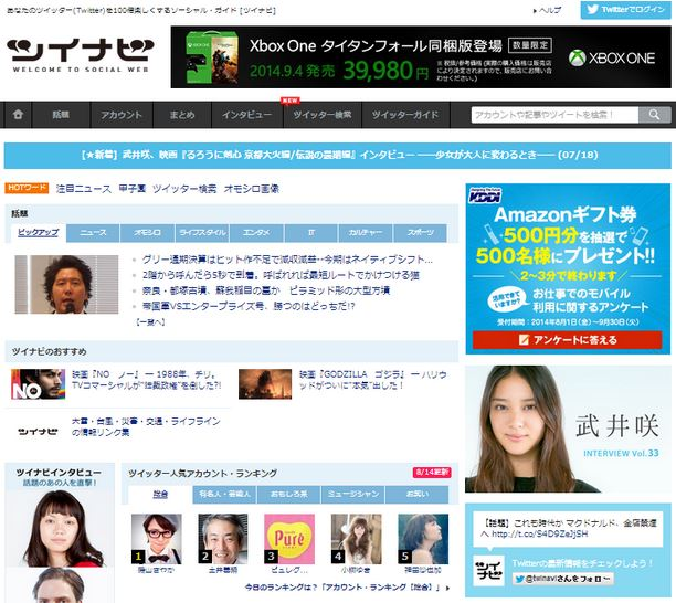 Whats popular in japan 3