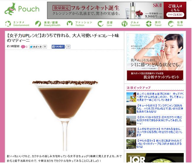 Whats popular in japan 9