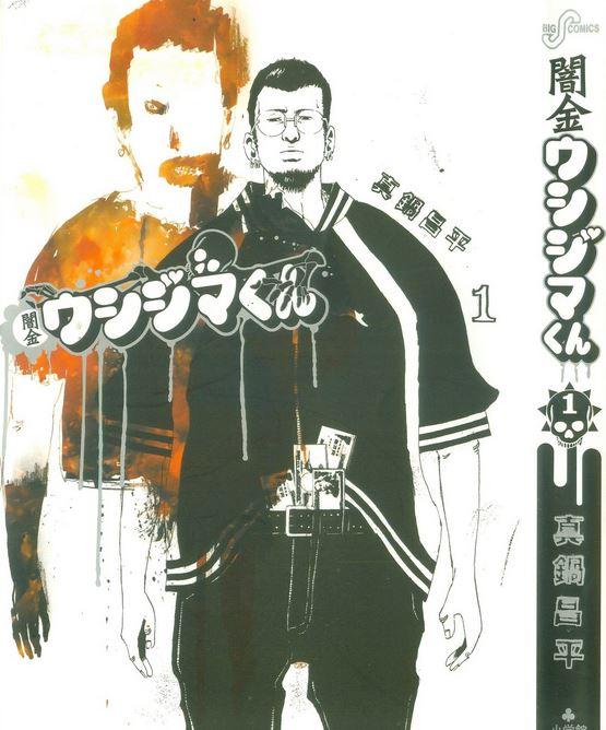 4 violent manga 9