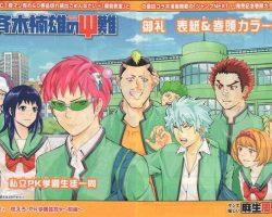 Manga Quiz: 斉木楠雄のΨ難