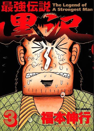5 Manga You Won't Be Able To Stop Laughing At 2