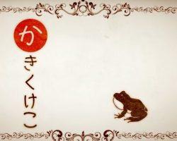 8 Catchy Songs To Learn Hiragana And Katakana