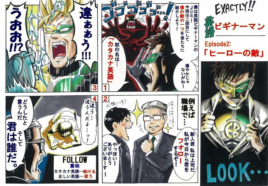 English Beginner Man - A Hero's Nemesis - Japanese