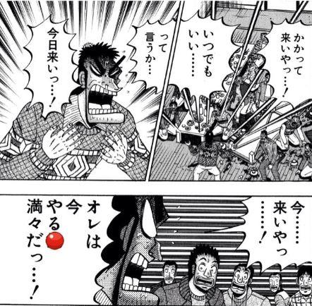 Japanese Manga Quiz #2-5