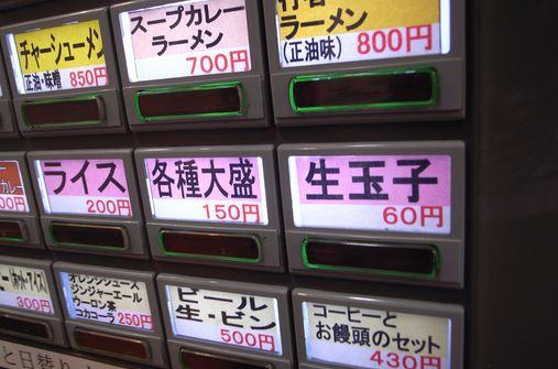 Missing Japan 6