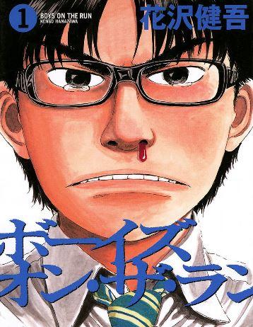 6 manga bring you a smile 12