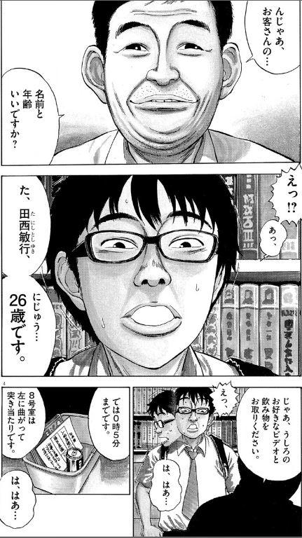 6 manga bring you a smile 13