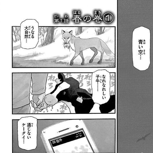 6 manga bring you a smile 5