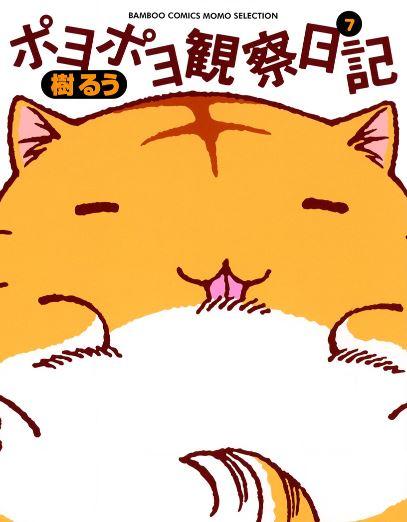 6 manga bring you a smile 8
