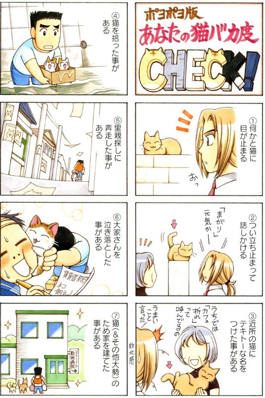 6 manga bring you a smile 9