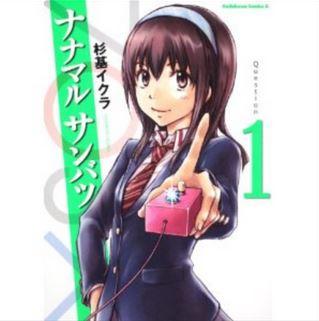 Japanese manga quiz 4-1