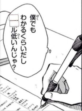 Japanese manga quiz 4-2