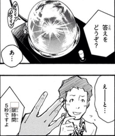 Japanese manga quiz 4-3