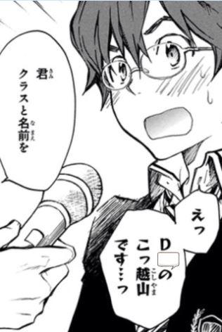 Japanese manga quiz 4-4