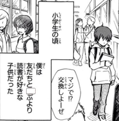 Japanese manga quiz 4-5