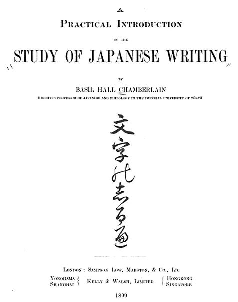 6 Problems About Studying Japanese In 1899 - 1