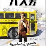 7 Hollywood Movies Strange Japanese Titles - Bus Otoko