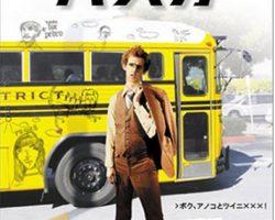 おかしな日本語になった7つのハリウッド映画