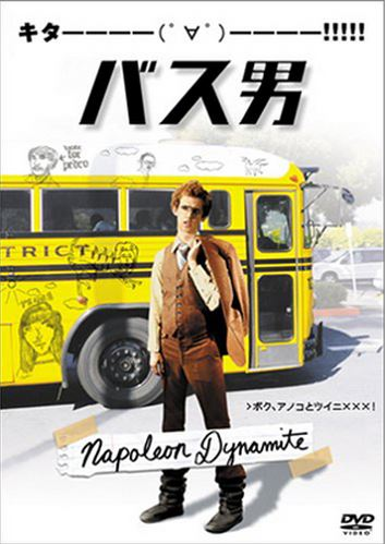 7 Hollywood Movies Strange Japanese Titles - Bus Otoko