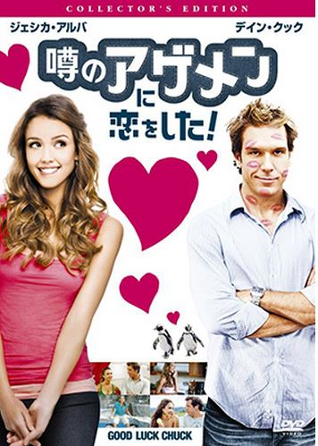 7 Hollywood Movies Strange Japanese Titles - Fall in love with the rumored ageman