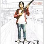Manga Quiz 5 - I am a hero - 1