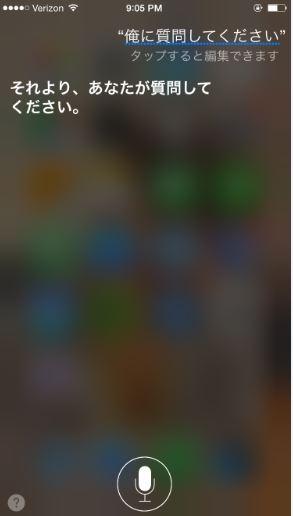 Practice Speaking With Siri 7 - Shitsumon