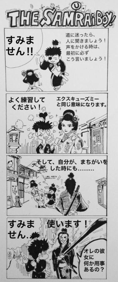 Samurai Boy 3 - Excuse Me