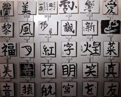 Writing Out 100,000 Kanji