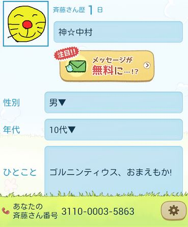 An App To Talk To Random Japanese People With Ease 2