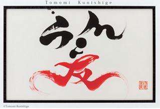 Writing Kanji In English Is Art 2