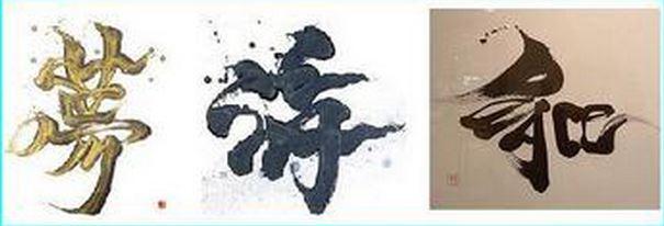 Writing Kanji In English Is Art 5
