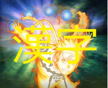 Using Anime Lingo To Boost Your Kanji Reading Ability
